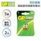 GP超霸 5號 910A 鹼性電池 2入