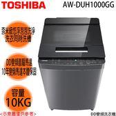 【TOSHIBA東芝】10KG 變頻直立洗衣機 AW-DUH1000GG