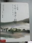 【書寶二手書T6/文學_YAP】生命‧海洋‧相惜:詩文精選_吳智雄