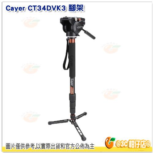 送腳架袋 卡宴 Cayer CT34DVK3 三腳架 開年公司貨 含雲台 碳纖 旋扣式 配底盤 液壓雲台 4節