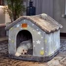 狗窩房子型冬天保暖小型犬泰迪貓窩四季通用可拆洗狗屋床寵物用品 3C優購