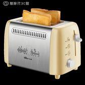 220v烤面包機迷你家用早餐2片吐司機土司多士爐 【鉅惠↘滿999折99】