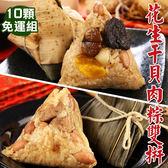 【早鳥特惠】招牌花生干貝肉粽雙拼10顆組(共2包-花生鮮肉+干貝各1包)(食肉鮮生)