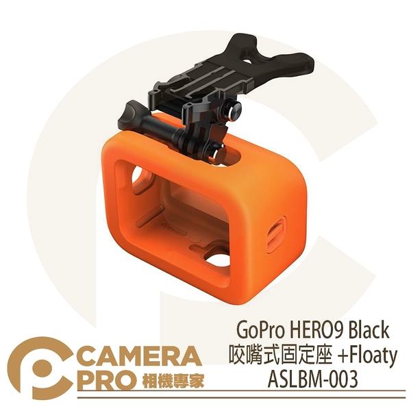 ◎相機專家◎ GoPro HERO9 Black 咬嘴式固定座+Floaty 浮力塊 衝浪 ASLBM-003 公司貨