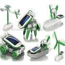 【超取299免運】太陽能智慧6合1玩具組 創意太陽能 動力 玩具套裝 腦力開發 大小男孩都想擁有~