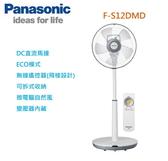 【佳麗寶】-留言再享折扣(Panasonic 國際)12吋 DC微電腦 電風扇『F-S12DMD』