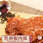 【肉乾先生】黑胡椒肉紙200g/包 (5包入-含運價)