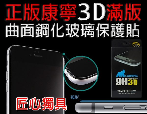 3D曲面 滿版 鋼化玻璃螢幕保護貼 5.5吋 iPhone 7 PLUS/i7+ 強化玻璃 手機螢幕保貼/耐刮抗磨/支援3D觸控