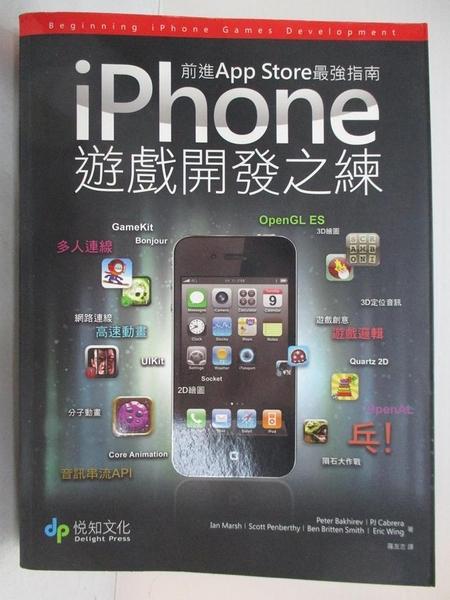 【書寶二手書T7/電腦_DVU】iPhone遊戲開發之練-前進App Store 最強指南_Peter Bakhirev