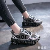 運動鞋 厚底報紙老爹鞋女ins潮2020春新款增高系帶水鉆鬆糕運動鞋 JX2105 『優童屋』