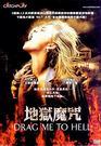 【百視達2手片】地獄魔咒(DVD)...