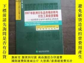 二手書博民逛書店罕見2007年歐洲衍生品市場分析與衍生工具投資策略)歐洲期貨交易