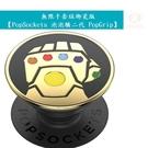 無限手套琺瑯瓷版【PopSockets 泡泡騷二代 PopGrip】 美國 No.1 時尚手機支架