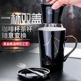 創意杯子陶瓷帶蓋勺泡茶杯過濾咖啡杯簡約情侶水杯辦公室馬克杯年終尾牙特惠