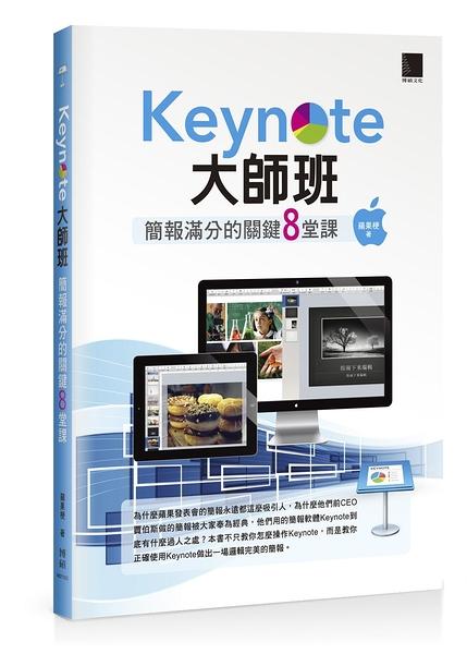 (二手書)Keynote大師班:簡報滿分的關鍵8堂課