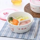 日式卡通陶瓷分格便當盒圓形碗帶蓋微波爐分隔飯盒保鮮碗帶飯餐盒  【全館免運】