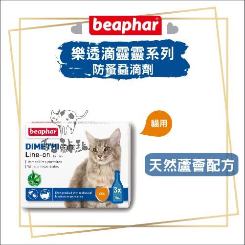 beaphar樂透〔貓防蚤蝨滴劑,3管*1ml〕