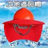 快速出貨 透氣夏季安全施工工地防曬帽遮陽帽遮陽板帽勞保防紫外線布 【快速 【全館免運】