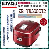 【日立家電】日本原裝 蒸氣減排系列IH電子鍋 《RZYW3000T》