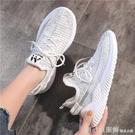 運動鞋女夏季透氣2020新款網面跑步鞋子網鞋潮飛織椰子百搭小白鞋 618購物節