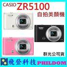 贈32G全配 台灣 卡西歐 Casio ZR5100 群光公司貨 保固18個月 ZR5000 ZR3500 ZR3600 ZR1500 可參考