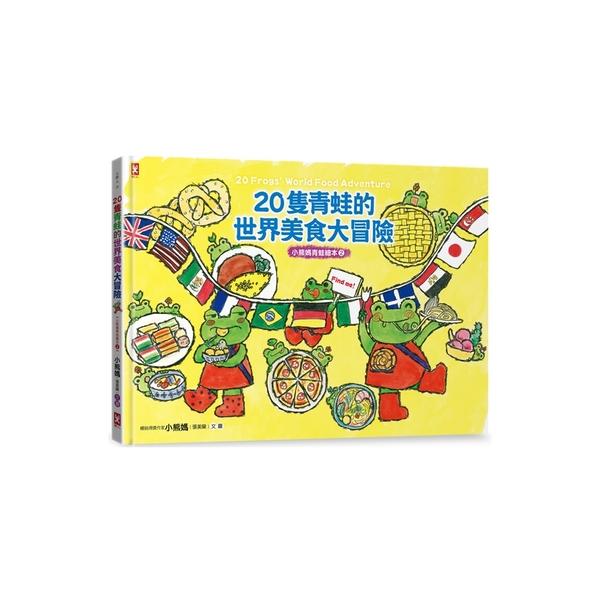 20隻青蛙的世界美食大冒險(小熊媽青蛙繪本2)(隨書附益智學習遊戲單)