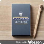 學習養成-單字、例句練習本/咖啡時間仔【W2Design】