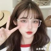 白色透明眼鏡女眼鏡框可配有韓版素顏大框顯瘦防藍光鏡架 聖誕節全館免運