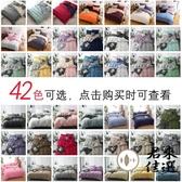 素色純棉四件套床單被套床包被套組 床笠磨毛床上用品【君來佳選】
