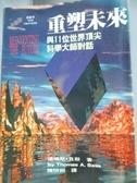 【書寶二手書T8/傳記_HEX】重塑未來-與11位世界科學大師對話_陳怡如, 湯瑪斯.貝