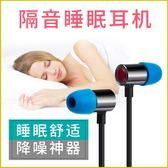 睡眠專用舒適降噪耳機入耳式隔音防噪音睡覺帶專業靜音手機用耳塞