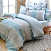 義大利La Belle《悠閒藍調》單人純棉防蹣抗菌吸濕排汗兩用被床包組