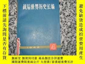 二手書博民逛書店罕見戰後世界歷史長編1948-4Y169501 上海人民出版社