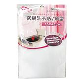 品創密網洗衣袋50*60cm【愛買】