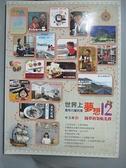【書寶二手書T3/行銷_JLI】世界上最有力量的是夢想12:圓夢的領航先鋒_林玉卿