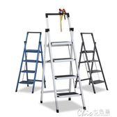 梯子家用折疊梯二步梯三步梯凳四步梯子人字梯小梯子鐵登高igo Chic七色堇