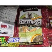 [COSCO代購 如果沒搶到鄭重道歉] W253531 Kirkland 科克蘭 雞肉&米&蔬菜配方 小型犬乾狗糧 9.07公斤