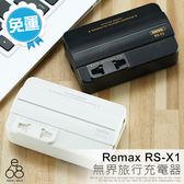 Remax RS-X1 全國 充電器 萬能充 旅行用 電源轉接頭 全球 插頭轉換 萬用 插頭 電源 轉接頭 插座