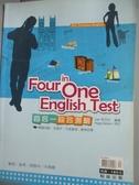 【書寶二手書T4/語言學習_XDY】四合一綜合測驗_柯亞先
