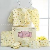 彌月禮盒組 新生兒肚衣禮盒 7件組 (0-3個月) 附提袋 ZH2016 好娃娃