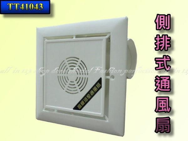 側排式浴室通風扇『TT41043』 抽風扇 排風扇 電扇 工業扇★EZGO商城★