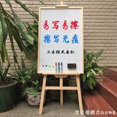 實木邊白板支架式小黑板掛式家用教學兒童白板留言寫字板立式行動 NMS漾美眉韓衣