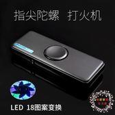 交換禮物-戰鬥陀螺發光指尖陀螺打火USB充電手指旋螺電子點煙器成人創意LED七彩燈 XW