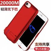 蘋果x背夾行動電源6s無線電池20000毫安iphonex背夾式6超薄 韓慕精品