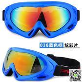 兒童滑雪鏡成人 男女款戶外登山雪地防風 雪盲護目鏡眼鏡 玩趣3C