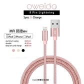 享免運 MFI認證【OWeida】耐用金屬蘋果 iPhone 6 7 8 Plus X XR XsMax 快速充電傳輸線