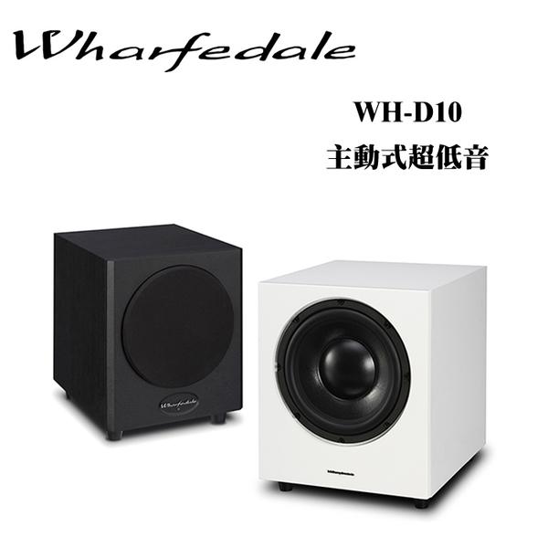 Wharfedale 英國 WH-D10 鋼琴烤漆 10吋主動式超低音【公司貨保固+免運】