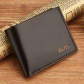 时尚男士钱包薄款韩版横款软皮夹折叠零钱夹两折短款男土钱包『潮流世家』