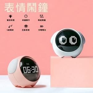 HBK表情鬧鐘+夜燈 LED像素時鐘 聲控/貪睡/溫度 (USB充電)粉色