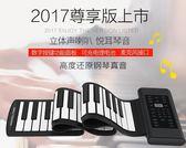 成人初學便攜式充電加厚軟鍵盤61鍵手卷鋼琴EY2211『小美日記』